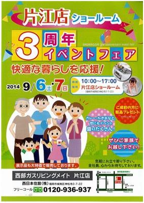 3周年イベントフェア