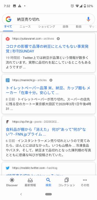 Screenshot_20200309-073251